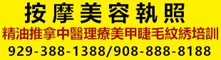 按摩學校 917-861-6868