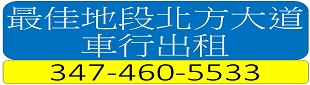 車行出租 347-460-5533