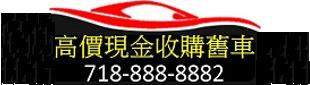 帝国车行 718-888-8882
