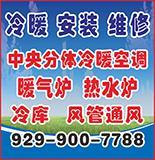 金品质冷暖 929-900-7788