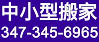 中小型搬家 3473456965