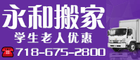 永和搬家718-675-2800