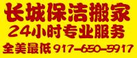 长城保洁搬家 917-650-5917