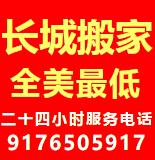 长城搬家 917-650-5917