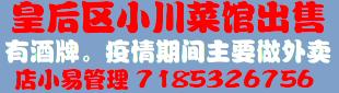 小川菜馆出售 7185326756