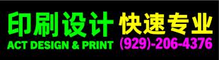 云力广告设计印刷 929-206-4376
