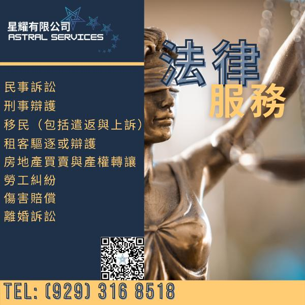[Thumb - Legal Services Poster w_wechat.png]
